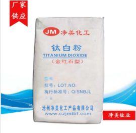 金红石型钛白粉 R-935(油墨,涂料专用) 供应商