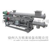 徐州雙管螺旋稱重給料機生產廠家
