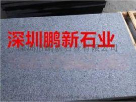 深圳芝麻灰花岗岩石材-异型加工石料-地铺工程石材