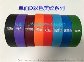 彩色美纹纸胶带半成品 DM001D 进口纸