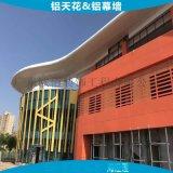 2.5mm厚彩色铝单板幼儿园外墙装饰铝板幼儿园装饰彩色铝板 武汉幼儿园装饰彩色铝板