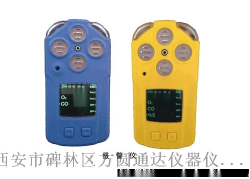有毒氣體檢測儀 西安四合一氣體檢測儀