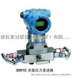 罗斯蒙特 3051DG 压力变送器3051DG1A22A1AB4M5HR5