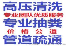九江市政管道清淤 九江環衛抽糞 江西管道檢測公司