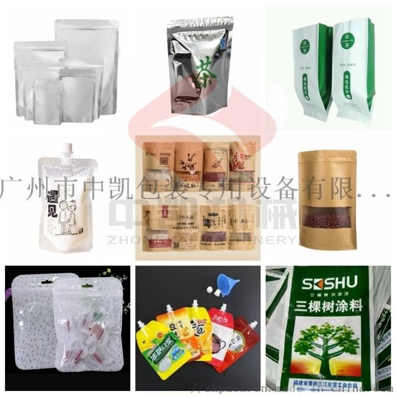 中凱半自動粉劑灌裝機/食品包裝機