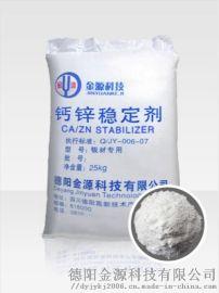 钙锌稳定剂板材专用