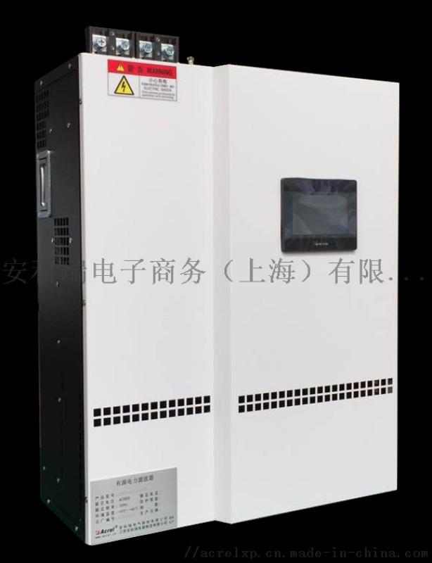 安科瑞有源电力滤波器抽屉式(壁挂式)ANAPF600A