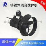 铸件式潜水搅拌机QJB4/6含碳钢手摇葫芦安装支架