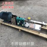 直銷G20-2型不鏽鋼螺桿泵 304材質螺桿泵