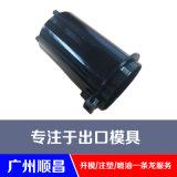 广州模具厂汽车塑料件开模注塑加工