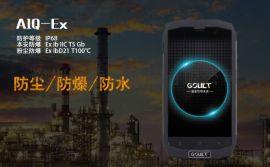 固特讯防爆数字移动电话机A1Q-Ex 4+64GB