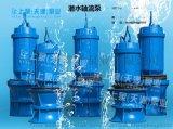 上泵集团潜水混流泵系列