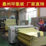 廣州玻纖板 玻纖板廠家 廣州玻纖板廠家生產定制