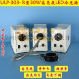 ULANP/優蘭普ULP-302-R型LED冷光源