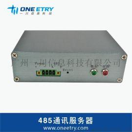 一川 RS485/232服裝電子工票/工位機伺服器
