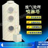 定制PP喷淋塔脱硫塔降温除尘废气处理环保设备