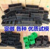 庆阳哪里有卖试模13919031250