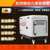 静音6kw小型柴油发电机组参数
