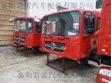 东风多利卡D9驾驶室总成,东风多利卡D9驾驶室总成价格,东风多利卡D9驾驶室总成厂家
