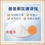 固体粉状消泡剂 抑泡强用量少