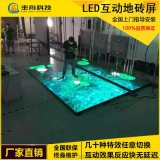 地板水中魚互動led 地面屏
