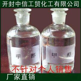 工业酒精工业级电子五金塑胶件清洗剂 99.9甲醇