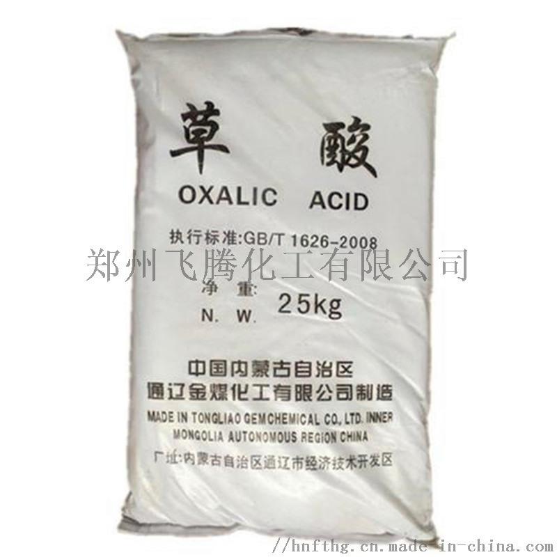 厂家直销内蒙草酸 己二酸 固体草酸 金属清洗剂