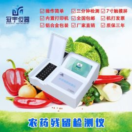 便携式果蔬农药残留检测仪