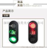 驾校通讯红绿灯 驾校倒计时 满盘倒计时3灯