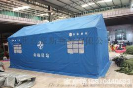 民政标准救灾应急抗震救灾防汛救援抢险户外露营帐篷