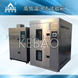 广东科宝冷热冲击试验箱/高低温冲击试验箱