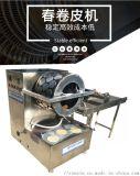 盤錦小捲餅機 出售盤錦小捲餅機器