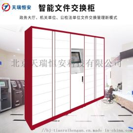 天津智能柜厂商河北智能柜厂商解决方案找天瑞恒安