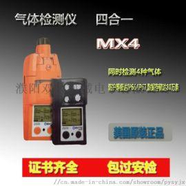 英思科四合一气体检测仪MX4气体分析仪**