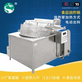 油炸锅休闲食品机械食品设备