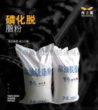 磷化脱脂粉THQ-1004
