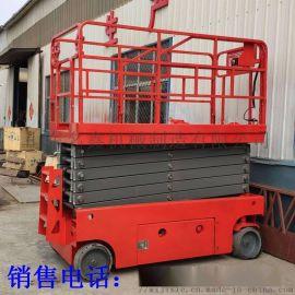 仓库车间货物固定剪叉式液压升降机 剪刀式升降平台