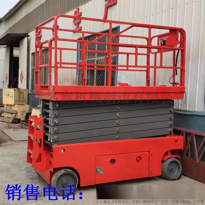 倉庫車間貨物固定剪叉式液壓升降機 剪刀式升降平臺