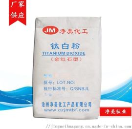 国内钛白粉生产厂家 塑料专用钛白粉
