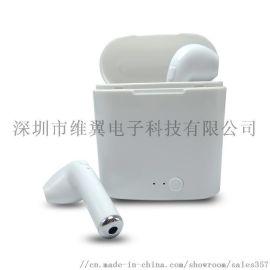 爆款 i7TWS-5.0雙耳通話無線藍牙耳機