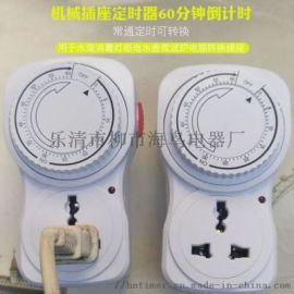 60分钟水泵定时器220V1015电机马达自动断电