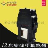 瀋陽東牧電器中間繼電器JZY1-62轉換