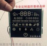 温控器液晶显示屏VA黑膜