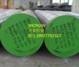 齐鲁特钢锻造合结圆钢SNCM26VΦ80-1200mm