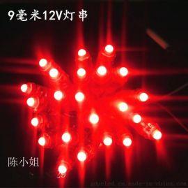 12V9MM雾型的外露红光  亮灯串