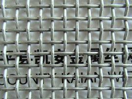 304不锈钢轧花网、轧花编织网