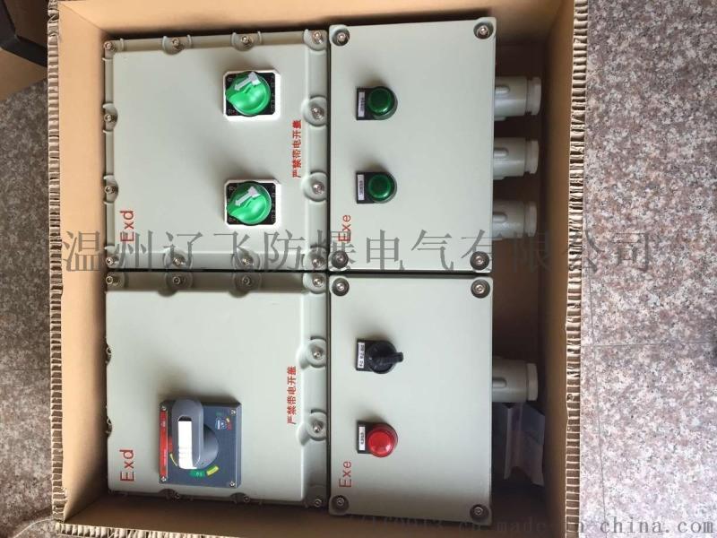 BXS-6/16X防爆电源插座箱不带总开关