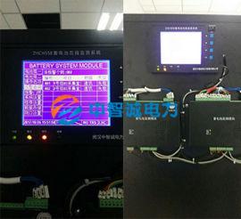ZHCH558A蓄电池在线监测及维护系统