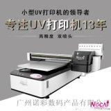 诺彩厂家直营uv平板打印机操作过程创业致富
