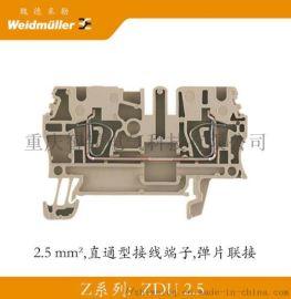 魏德米勒z系列接线端子排_ZDU 2.5联接